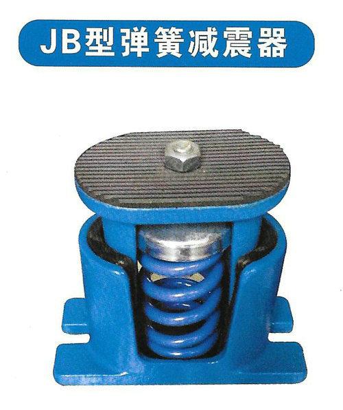 JB型弹簧减震器