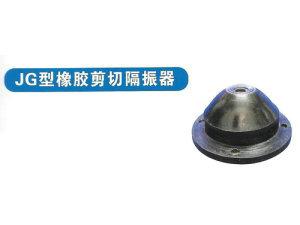 JG型橡胶剪切隔振器