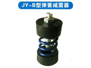 JY-B型弹簧减震器