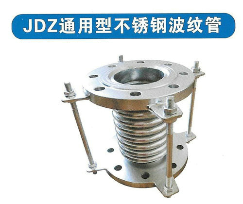 JDZ通用性不锈钢波纹管