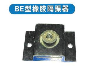 BE型橡胶隔震器