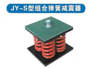 JY-S型组合弹簧减震器
