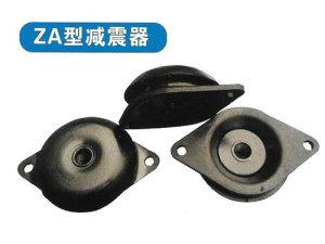ZA型减震器