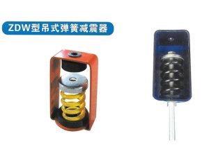 ZDW型吊式弹簧减震器