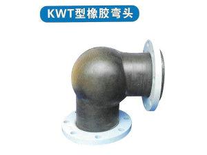 KWT型橡胶弯头