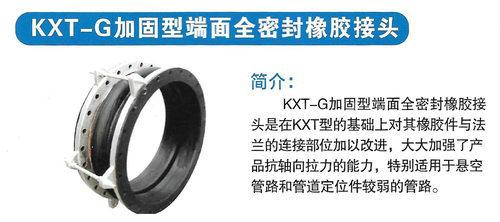 KXT-G加固型端面全密封橡胶接头