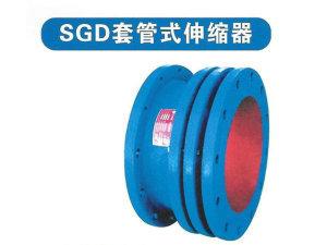 SGD套管式伸缩器