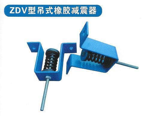 ZDV型吊式橡胶减震器