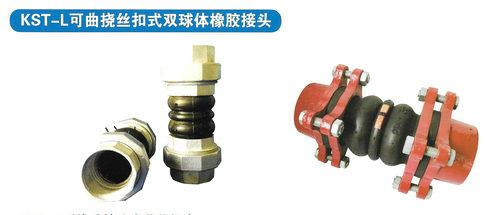 KST-L可曲挠丝扣式双球体橡胶接头
