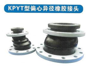 KPYT型偏心异径橡胶接头