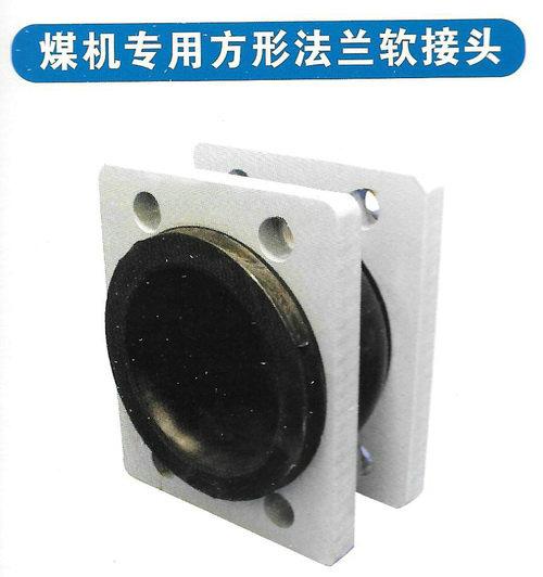 煤机专用方形法兰软接头-BZH型避震喉