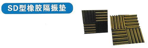 SD型橡胶隔震垫