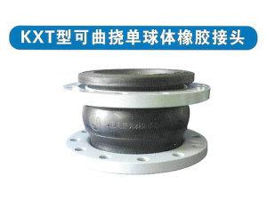KXT可曲挠单球体橡胶接头