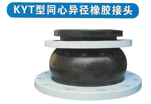 KYT型同心异径橡胶接头